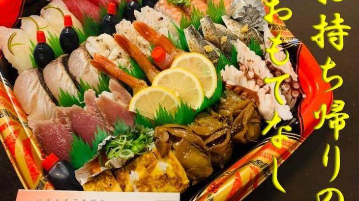 にぎり寿司専門店 真田丸