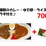 【デリバリー可】Go Star Curry & Bar