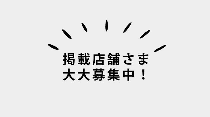 掲載店舗様募集中(無料)